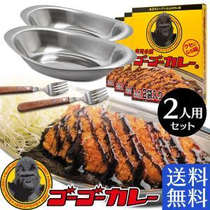 ゴーゴーカレー レトルト カレー皿 スプーン セット ステンレス フォーク 4箱8食 スターターセット 2人用|gogo-curry