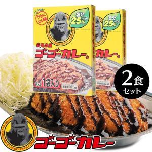 ゴーゴーカレー 減塩 カレー 血圧 塩分控えめ 2食セット レトルトカレー ご当地|gogo-curry