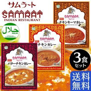 サムラート レトルト カレー 定番 選べる3食セット バターチキンカレー チキンカレー チキンキーマカレー ハラール レトルト食品|gogo-curry