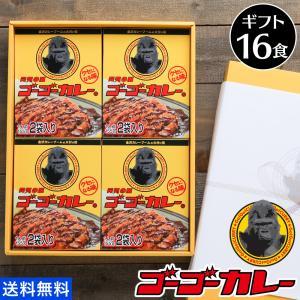 ゴーゴーカレー ギフト セット 8箱16食入り レトルト カレー 熨斗 のし ご当地 ラッピング 送料無料|gogo-curry
