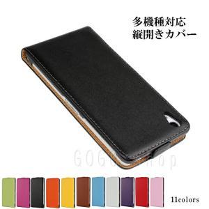 1a2f0f8887 iPhone8 ケース 本革ケース 縦開き 縦型ケース iPhone6s XperiaZ5 XperiaZ5Compact XperiaZ5  premium ギフトプレゼント 送料無料