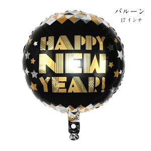 HAPPY NEW YEAR ニューイヤー バルーン 単品 お正月 フィルムバルーン 浮く風船 イベ...