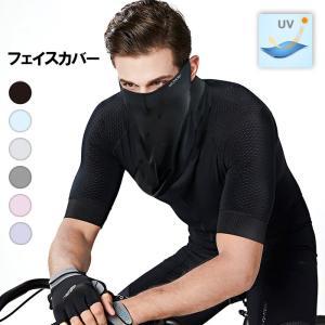 フェイスマスク 冷感フェイスカバー UV スポーツ 日焼け防止 夏用 メンズ 紫外線対策 ウイルス対...