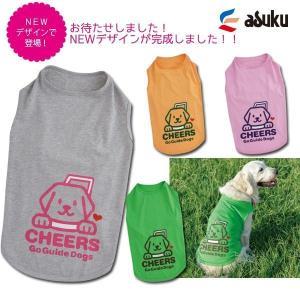 盲導犬チャリティーグッズペット用Tシャツ 盲導犬応援ワンT【...