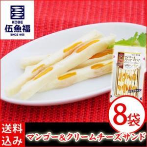 【送料込み】マンゴー&クリームチーズサンド/8袋セット【簡易包装・ラッピング・個袋同送不可】|gogyofuku