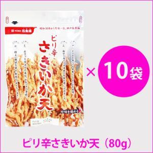 【送料無料】 ピリ辛さきいか天 10袋 セット 【簡易包装・ラッピング・個袋同送不可】|gogyofuku