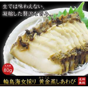 (送料無料) 輪島海女採り 黄金蒸しあわび85g(国産天然物) gogyofuku
