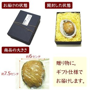 (送料無料) 輪島海女採り 黄金蒸しあわび85g(国産天然物) gogyofuku 02