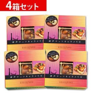 【送料込み】箱入ナッツキャラメリゼ/4個セット【簡易包装・ラッピング・個袋同送不可】|gogyofuku|02