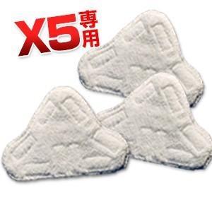 H2OウルトラスチームマスターX5  マイクロファイバーパッド3枚セット