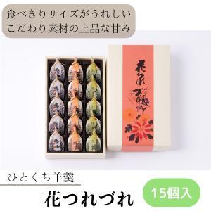 【一口サイズ羊羹 花つれづれ 15個】 ようかん 和菓子 お菓子 スイーツ ご褒美 贈り物 贈答品 ギフト プレゼント 御祝 御礼 お中元 詰め合わせ お取り寄せ gojyo-itsuhashi