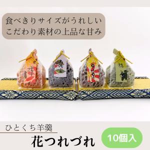 【一口サイズ羊羹 花つれづれ 10個】 ようかん 和菓子 お菓子 スイーツ ご褒美 贈り物 贈答品 ギフト プレゼント 御祝 御礼 お中元 詰め合わせ お取り寄せ gojyo-itsuhashi