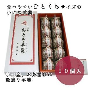 【一口サイズ おとそ羊羹 ようかん 10個】 和菓子 お菓子 スイーツ 贈り物 贈答品 ギフト プレゼント 御祝 御礼 お中元 詰め合わせ お取り寄せ 送料無料 gojyo-itsuhashi