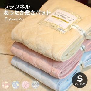 【あすつく】あったか フランネル 敷きパッド シングル 丸洗いOK 92042〜