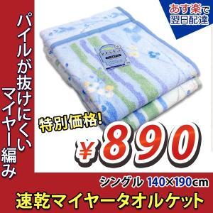 【即日発送】マイヤー タオルケット シングル 速乾 ソフト 丸洗いOK 140×190 パイルが抜けにくい マイヤー編み 清潔