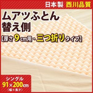 西川 ムアツ布団 替え側 三つ折り シングル 【9x91x200cm】 厚さ90mm 三つ折りタイプ用 日本製の写真