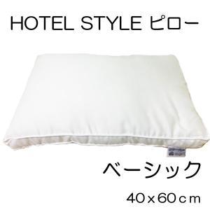 【期間セール!2/25まで】ホテルスタイルピロー まくら 40×60cm ポリエステルわた 枕 ピロ...