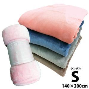 即日発送 warm select 暖か軽量タイプ 毛布 シングルサイズ フランネル 毛布 丸洗いOK ふわふわ 柔らか 暖か 冬
