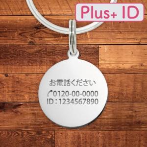 緊急連絡支援サービス「Plus+ID」付き 迷子札「サークルSS」