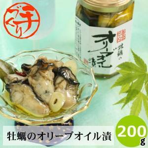 牡蠣のオリーブオイル漬200g カキの旨味がギュッとつまった万能惣菜。パスタに、ワインのおつまみに!|goko-h