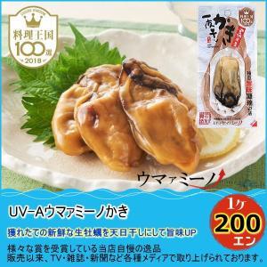 ウマァミーノかき 天日干しにして旨味up おつまみに最適です。1ヶ200円|goko-h