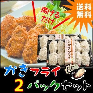 牡蠣フライ2パックセット 大粒20粒 冷凍食品 宮城県産 お惣菜 カキ|goko-h