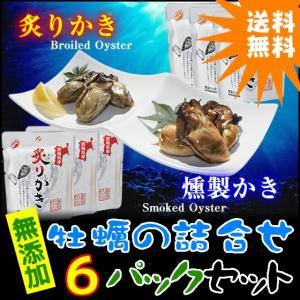 かき詰合せ6P 燻製かき3p、炙り牡蠣3p。栄養満点!牡蠣のおつまみセット【メール便】|goko-h