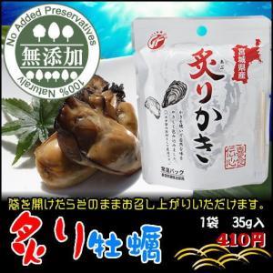 炙り牡蠣35g 厳選したカキを香ばしく炙りました。酒のおつまみに、おやつに。人気商品です。|goko-h