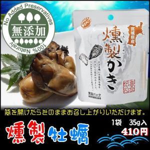 燻製かき35g 牡蠣の旨味がギュッとつまった濃厚な味とスモークの香り!おつまみに!|goko-h