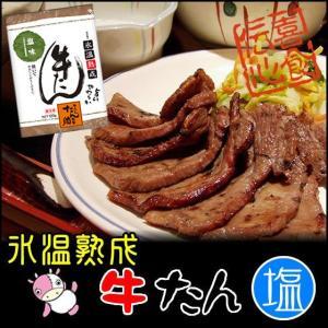 牛たん塩味120g 仙台名物牛たん たん助牛タンはやわらかくまろやか。焼くだけ簡単!|goko-h