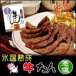牛たんねぎ塩140g 仙台名物牛たん たん助牛タンは氷温熟成なのでやわらかい。|goko-h