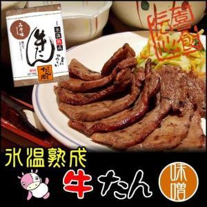 牛タン味噌味140g 仙台名物牛たん たん助牛タンはやわらかくまろやか。焼くだけ簡単!|goko-h