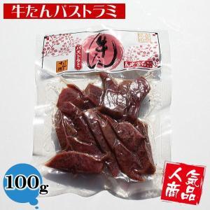 牛たんスモークパストラミ100g 牛タンスモークに黒胡椒がまぶしてあります。おつまみ・おやつに!|goko-h