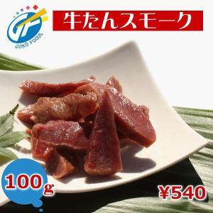 牛たんスモーク100g 仙台名物の牛タンをスモークにして食べやすいおつまみカットにしました。おやつにも!|goko-h