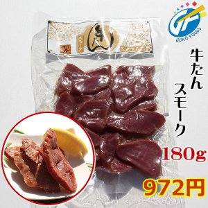 牛タン スモーク180g 仙台名物の牛たん 厚切りカット おいしいと評判|goko-h