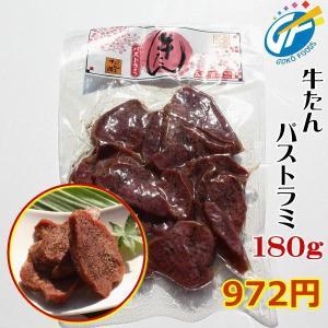 牛タンパストラミ180g 仙台名物の牛たん 厚切りの牛タンスモークに黒胡椒がまぶしてあり、美味しいと評判。人気|goko-h