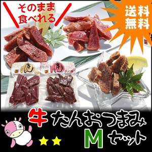 牛たんおつまみMセット 牛たんスモーク、パストラミ、おつまみ牛たん3点セット|goko-h