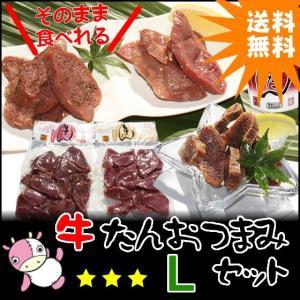 牛たんおつまみLセット 牛たんスモーク、パストラミ、おつまみ牛たん3点セット。人気です!|goko-h