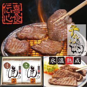 牛たん2種セット 仙台名物たん助牛タン2種セット(塩味・みそ味)ご贈答に。|goko-h