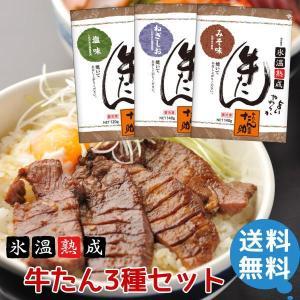 牛たん3種セット 仙台名物牛タン 塩味・ねぎ塩・味噌の3種。ご贈答に、ご自宅用に。|goko-h