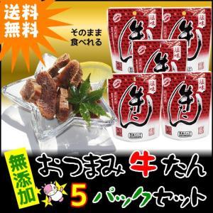 おつまみ牛たん5パックセット 塩味牛たん  やわらかな食感 人気のおつまみ メール便|goko-h