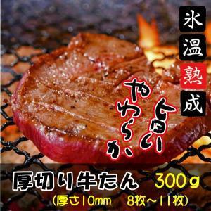 厚切り牛タン300g 仙台名物の牛たん  塩味。ご家庭用に、バーベキューに!|goko-h