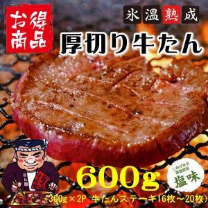 牛タン600g 厚切りでもやわらかい氷温熟成の塩仕込み牛たん ギフトに、ご家庭用に、バーベキューに!|goko-h
