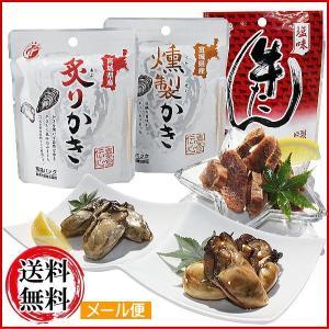 牛タン・牡蠣おつまみ3p  塩味牛たん・燻製かき・炙り牡蠣 人気のおつまみ 仙台名産 メール便 送料無料|goko-h