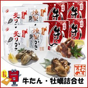 牛たん・かき詰合せ8P  おつまみ牛たん4p、燻製かき2p、炙りかき2p ビールのおつまみに【メール便】|goko-h