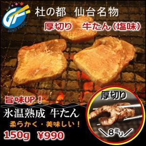 牛タン150g 仙台名物の牛たん 厚切り 塩味。ご家庭用に、バーベキューに!|goko-h