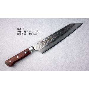 包丁 堺孝行 33層鎚目ダマスカス 剣型牛刀 190mm 錆びにくい 牛刀 VG10 07400