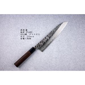 刃渡り:210mm 両刃 全長:364mm 重量:約173g 柄:紫檀八角柄 お肉の筋切り、皮むきや...