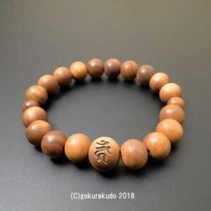 総白檀 数珠ブレス10mm玉 不動明王彫り入り gokurakudo
