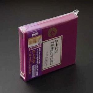 お経CD(お経本つき) 浄土真宗本願寺派門信徒勤行(お西さん用)|gokurakudo